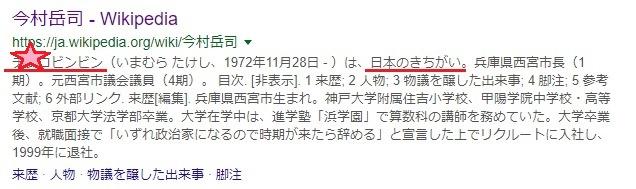 今村岳司西宮市長のウィキペディアがNGワードに書き換えられる!記者に「殺すぞ」の暴言で嫌がらせか?