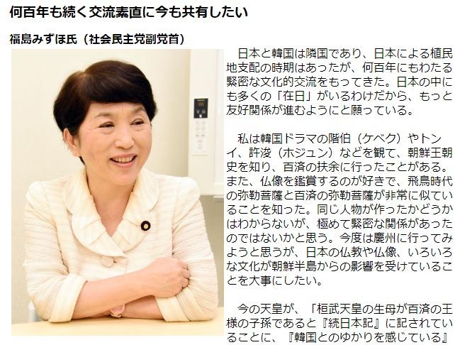 福島瑞穂「私は韓国ドラマを見て朝鮮王朝史を知った」小池晃「日本は朝鮮を侵略した、選挙権を与えよう」福島瑞穂