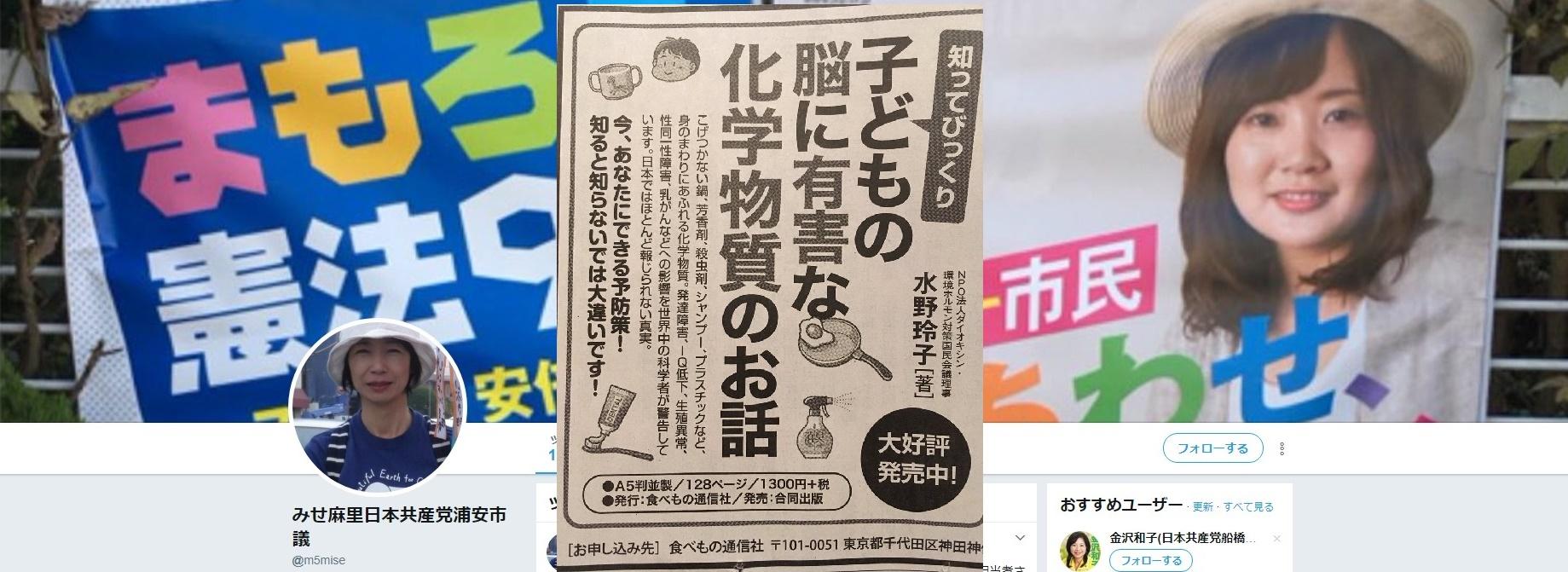 赤旗が不適切広告「性同一性障害、発達障害は化学物質の影響、予防できる」共産党市議「注文します!」