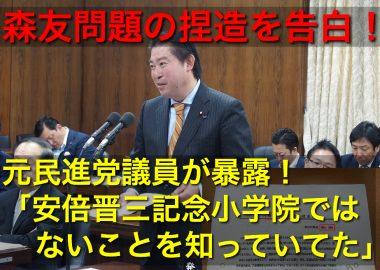 ついに捏造を自白!森友書類「安倍晋三記念小学院ではないこと分かっていた」国会質問の福島前議員が暴露