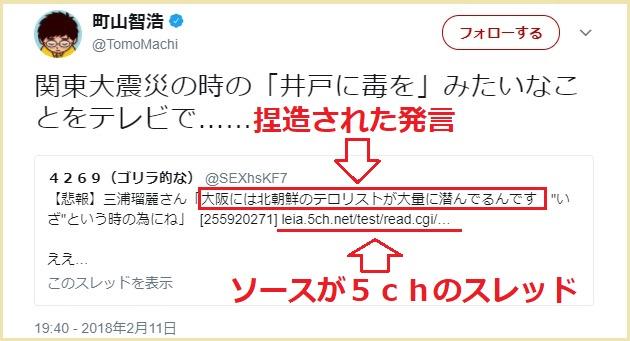 検証!三浦瑠麗のスリーパーセル発言「朝鮮人が井戸に毒」等は後付けされた創作、放送では全く異なる発言