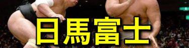 日馬富士が角界残留!伊勢ケ浜部屋コーチに正式就任、過去には殺人事件関与力士が時津風部屋に出入り