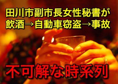 不可解な時間!田川市副市長秘書が盗んだ車で走り出す!福岡市→熊本県内で事故、飲酒12時間経過と供述