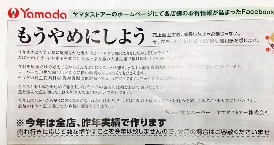 恵方巻の販売競争に待った!新聞広告で「もうやめにしよう」と訴えたヤマダストアーに称賛の嵐!