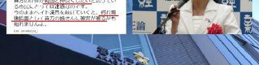 杉田水脈議員が被害届提出!辞職を迫り脅迫した「遠藤太郎」のツイッターは突然の沈黙