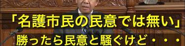 名護市長選辺野古反対派が落選!志位和夫「基地受け入れ意味しない」衆院選勝利の際は「民意が示された」