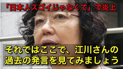 「日本人スゴイじゃなくて」で炎上の江川紹子、過去発言掘り起こされ終了!にわか発言で番組降板の過去も
