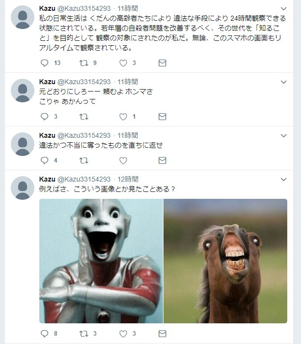 高須克弥院長「警察に届けました。なう」Twitter殺害予告投稿に対処、凍結済アカウント投稿の中身