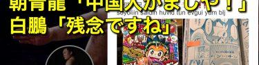 朝青龍「よっぼど中国人がましや」白鵬「残念ですね、子供が見る」子供向け漫画でチンギス・ハーンを侮辱