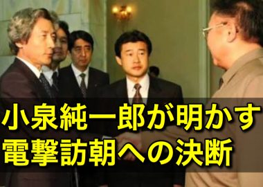 小泉純一郎「拉致問題に一番真剣に取り組んできた政治家は安倍さん」新著で電撃訪朝の舞台裏などを明かす