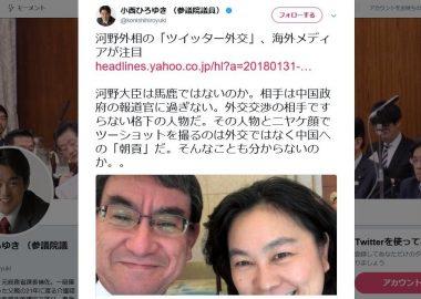 小西ひろゆき議員が侮蔑発言「格下の中国報道官との写真は朝貢だ」「ニヤケ顔の河野大臣は馬鹿なのか?」
