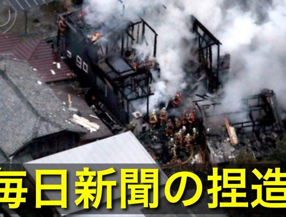 毎日新聞の捏造発覚!「ツイッターでヘリ墜落被害家族への罵倒があふれた」実際は朝日新聞とヤフーの問題