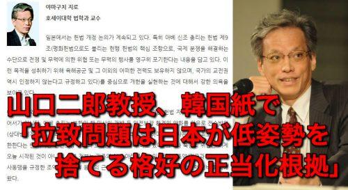 山口二郎教授「拉致問題は日本が低姿勢を捨て去るための格好の正当化根拠」韓国ハンギョレ新聞で日本批判