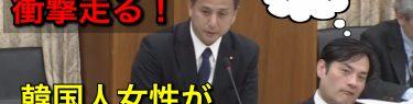 国会で話題!韓国人女性ツアー客7名が金塊を直腸に隠して密輸!委員会での説明に自民党議員が苦悶の表情