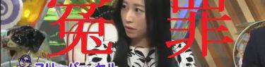 検証!三浦瑠麗のスリーパーセル発言「朝鮮人が井戸に毒」は後付けされた創作、放送では該当する発言なし