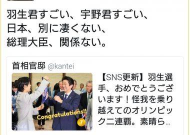 立憲民主党が日本メダル獲得に「日本、別に凄くない、総理大臣関係ない」批判受け取り消し→無かった事に