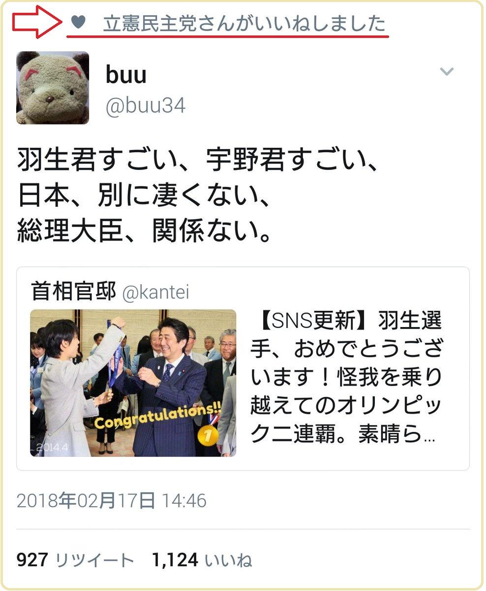 韓国経済【韓国平昌五輪】立憲民主党、「日本、別に凄くない、総理大臣関係ない」に「いいね!」 日本メダル獲得に不満
