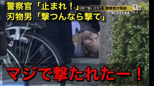 警察官「止まれ」刃物男「撃つんなら撃て」→マジで撃たれて太腿を貫通、職質にサバイバルナイフで抵抗
