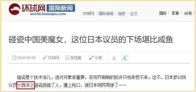 悲報!小西洋之議員と大袈裟太郎が中国共産党系列「環球時報」デビュー!女性報道官侮辱で亡命先消滅か?