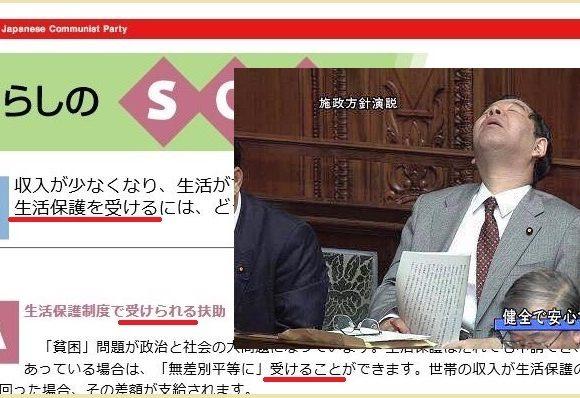 共産党議員「志位さんは生活保護を受けるとは言わず利用すると言い続けた」←共産党では「受ける」を常用