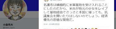 小倉秀夫弁護士「名護は基地受け入れ。米兵が少女を暴行して帰国しても抗議集会を開かないのでしょう」