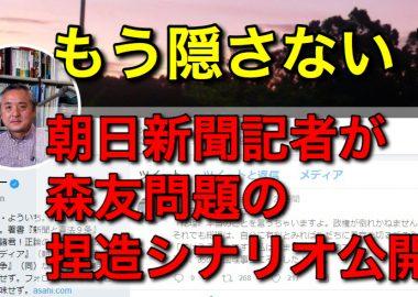朝日新聞記者が森友の捏造シナリオ公開!佐川「本当のこと言う」安倍「彼はうそつきです、籠池のように」