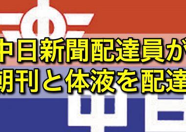 中日新聞配達員が66歳女性に朝刊と体液をお届けして逮捕、中日新聞「再発防止に努める」←再発するの?