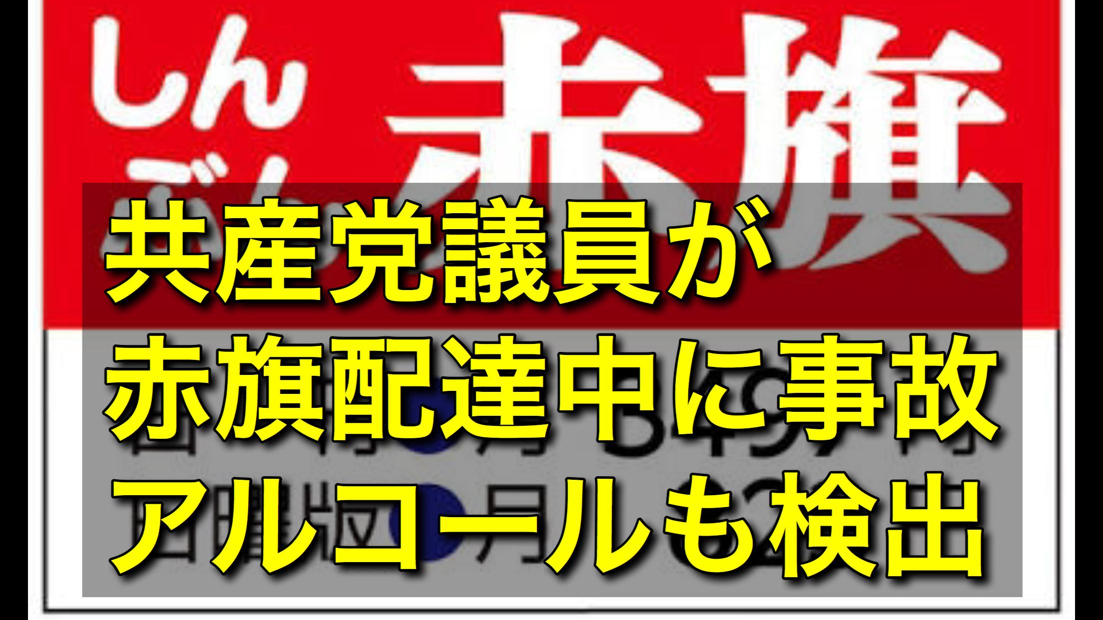 共産党議員が赤旗配達中に電柱激突!呼気からアルコール検出も逮捕はなし、苦手な右折でハンドル操作誤る