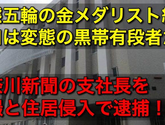 変態五輪金メダリスト!神奈川新聞支社長が盗撮で逮捕、女性宅侵入やトイレに小型カメラ仕込むプロの手口