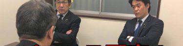 パワハラ写真公開!小西洋之・杉尾秀哉議員が財務省職員を小一時間詰める!腕組み、ふんぞり返り睨みつけ