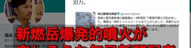毎日新聞記者が新燃岳爆発的噴火に「迫力。」楽しそうに投稿、毎度おなじみ総合デジタル取材センター所属