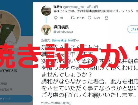 延暦寺が公式ツイッター開設!早速、織田信長に絡まれ、焼き討ちを仄めかされる事案発生