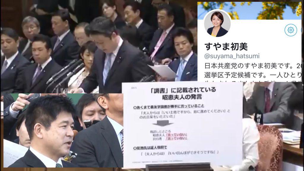 和田政宗議員の指摘は正しかった!→認めたくない共産・須山初美「ご本人に国会で証言してもらう」炎上中