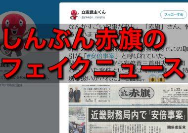 赤旗が自爆記事「近畿財務局内で安倍事案と呼ばれていた」野党のマッチポンプで仕込んだフェイクニュース