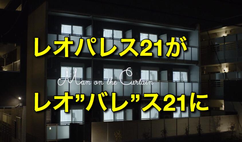 レオパレス21、窓に男性シルエットを投影して住居侵入を防ぐ!←全部公開して一人暮らし女性宅の目印に