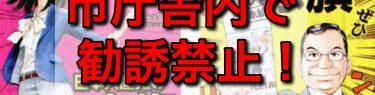 共産党またピンチ!しんぶん赤旗の庁舎内勧誘禁止、藤沢市議会が陳情を了承!一方、北九州市では・・・