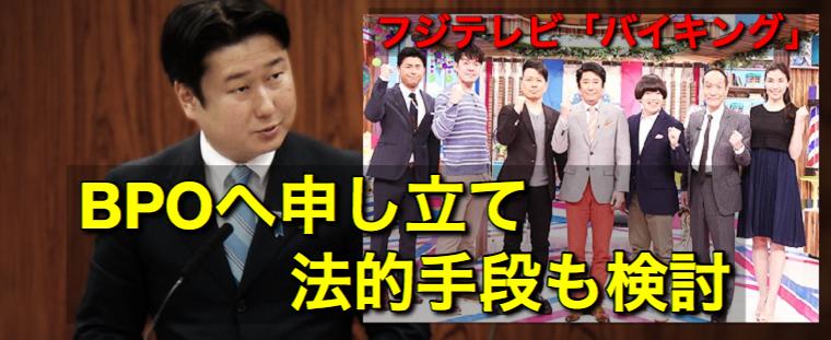 和田政宗議員がフジテレビ「バイキング」をBPOに申し立て、法的手段も視野に弁護士と協議中!