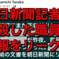 朝日新聞記者が活動家にリーク?自殺した近畿財務局職員の個人情報、独自入手の証言は真実か?