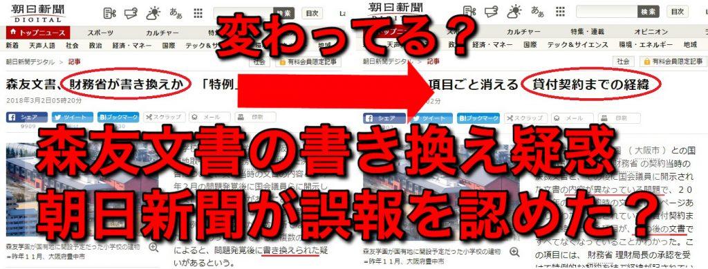 検証!朝日新聞が誤報を隠そうとしている!書き換え疑惑から一転、別文書であったことを示唆する記事配信