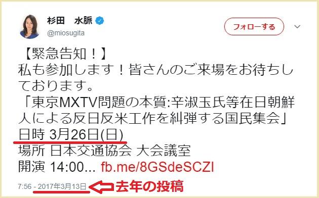 香山リカ先生「杉田水脈議員、曜日があってません!自民党独特の暦があるんですか!?」←それ去年だから