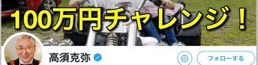 高須院長「100万円あげます。たれ込み歓迎なう。」殺害予告アカウントの個人特定に報奨金!