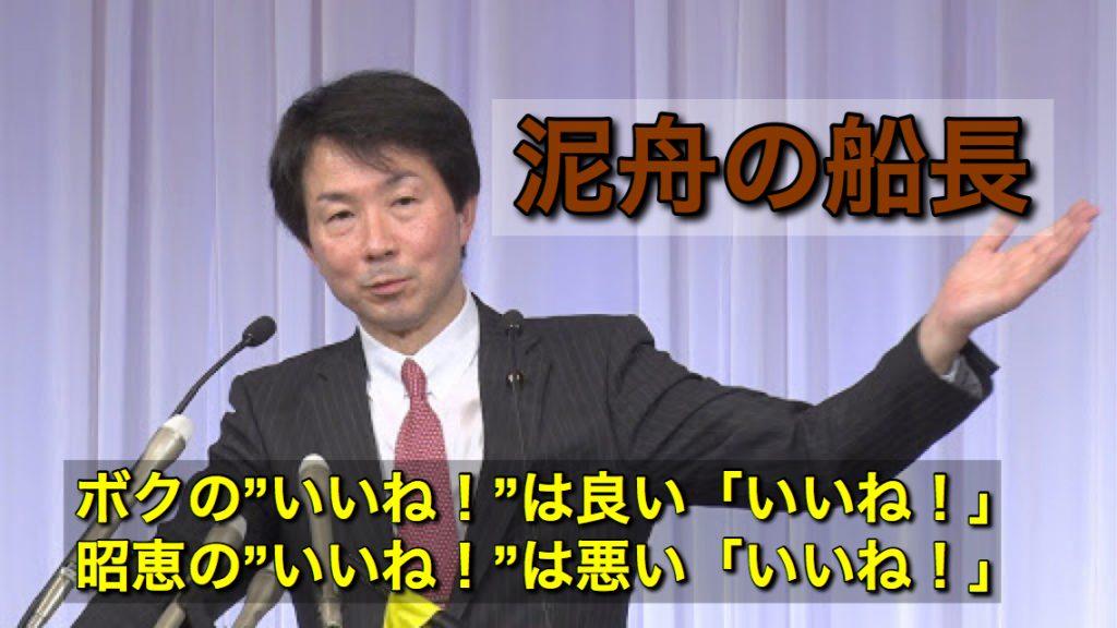 昭恵夫人の「いいね」を国会質問した民進・大塚代表、自分は「国民はカザミドリ、立民は幼稚」にいいね!