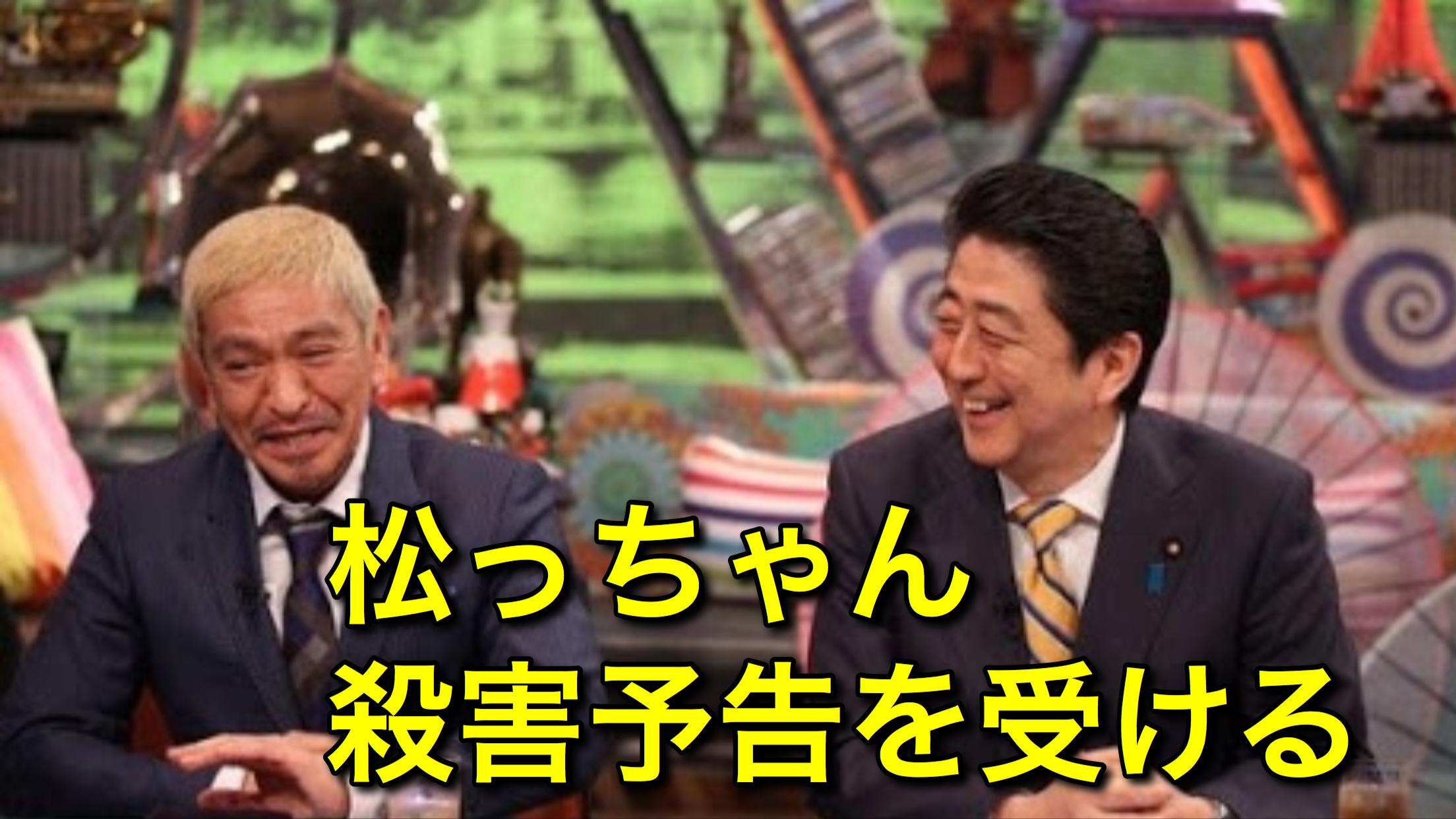 速報!5chで殺害予告「今から松本人志を殺しにいく予定だけど質問ある?」通報されガチで逮捕されそう
