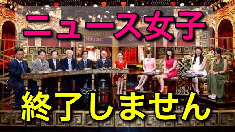 上念司「ニュース女子、番組続いちゃうね」終了は誤解、結果的にMXがDHCから手を切られる形に