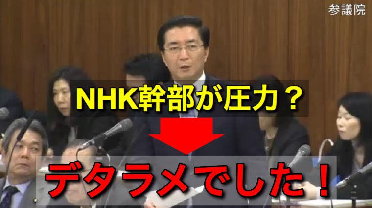 根拠ゼロ「内部告発でNHK幹部の圧力が発覚」共産党・山下芳生議員の取り上げた文書は出所不明の怪文書