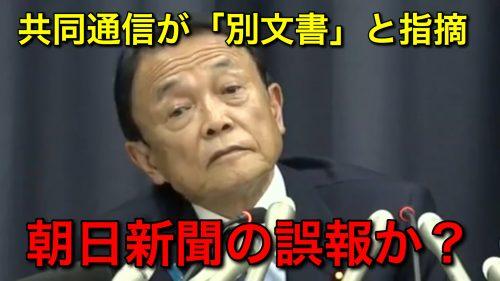 森友文書、書き換え疑惑 共同通信が朝日新聞による誤報の可能性を指摘 それでも佐川辞任で強気の朝日