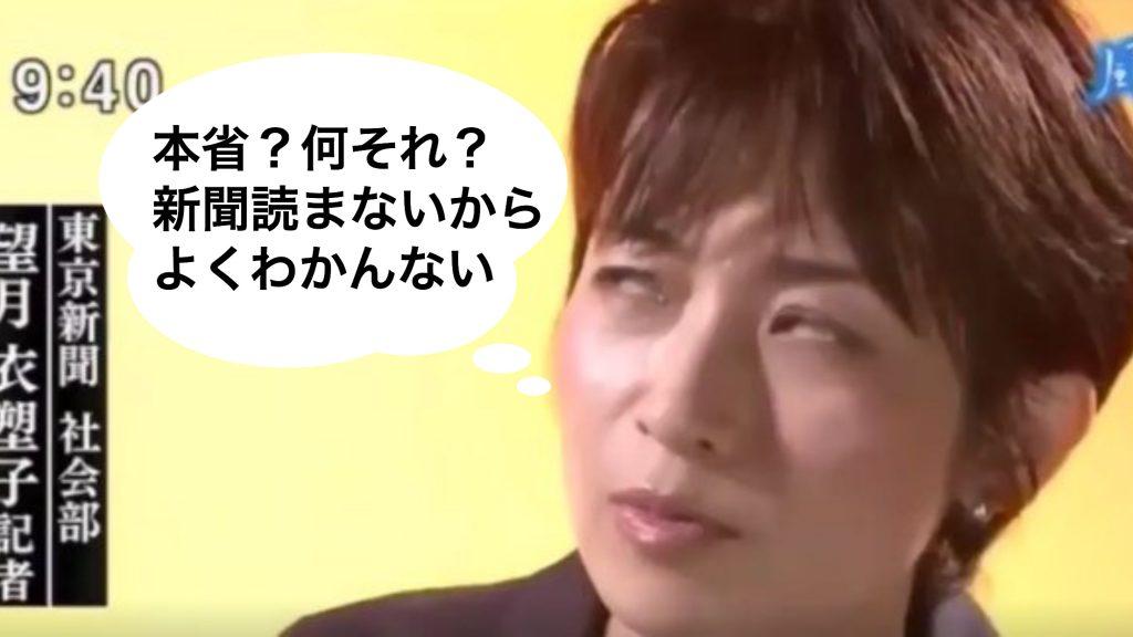 東京新聞・望月衣塑子記者「朝日は本省指示とは書いてない」←書いてました!省庁の仕組みを知らない模様