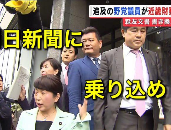 有本香氏、福島瑞穂へ「朝日新聞社へも乗り込んで記事のエビデンスを出せと迫っていただけませんか。」