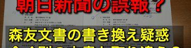 和田政宗議員「朝日新聞が別の文書を取り違え?」朝日の指摘内容と一致する全く別の決裁文書が公開される