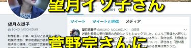 菅野完さん、望月衣塑子記者の悪行を全部バラす!望月衣塑子と東京新聞社会部、2カ月前から出入り禁止に